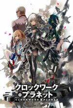 Cover Clockwork Planet, Poster Clockwork Planet