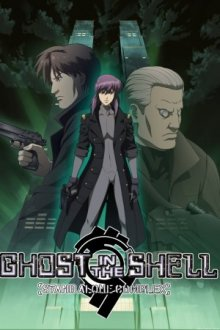 Ghost in the Shell - Stand Alone Complex, Cover, HD, Stream, alle Folgen