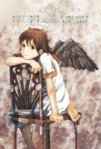 Cover Haibane Renmei, TV-Serie, Poster